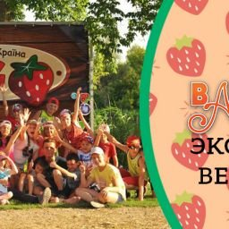 Экскурсия в Berry Land
